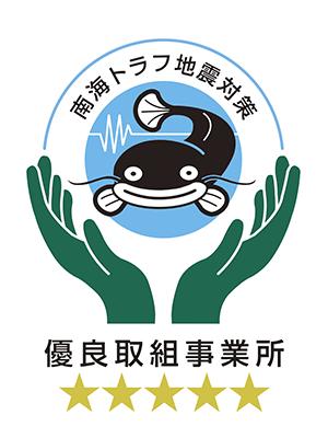 南海トラフ地震対策優良取組事業所