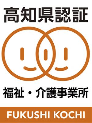高知県認証 福祉・介護事業所