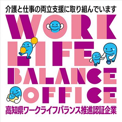 高知県ワークライフバランス推進認証企業「介護支援部門」