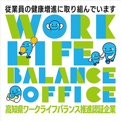 高知県ワークライフバランス推進認証企業「健康経営部門」