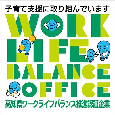 高知県ワークライフバランス推進認証企業「次世代育成支援部門」