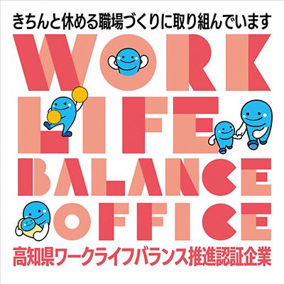 高知県ワークライフバランス推進認証企業「年次有給休暇の取得推進部門」