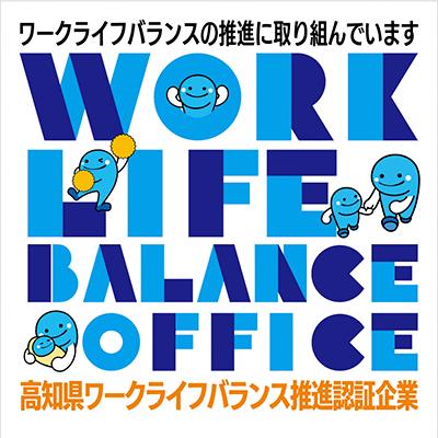 高知県ワークライフバランス推進認証企業
